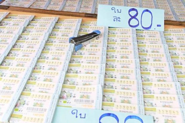 Русское лото онлайн - продажа лотерейных билетов в
