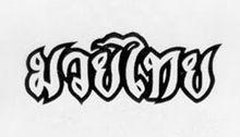 220px-Muay_logo